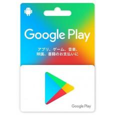 Google Play 기프트 카드