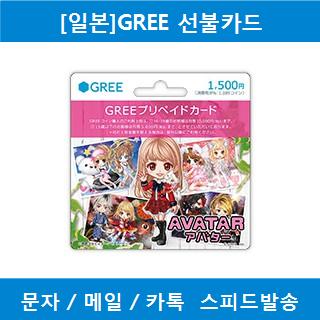 GREE 선불카드