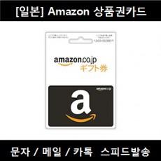 Amazon 상품권카드