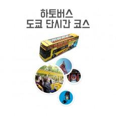 하토버스 도쿄 단거리 코스