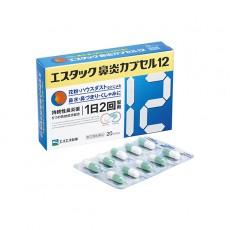 에스타크 비염캡슐 12